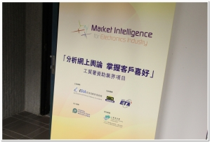 Market Intelligent Project Opening Ceremony & Seminar