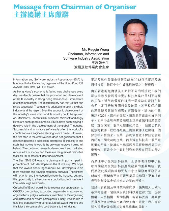 Chairman Message