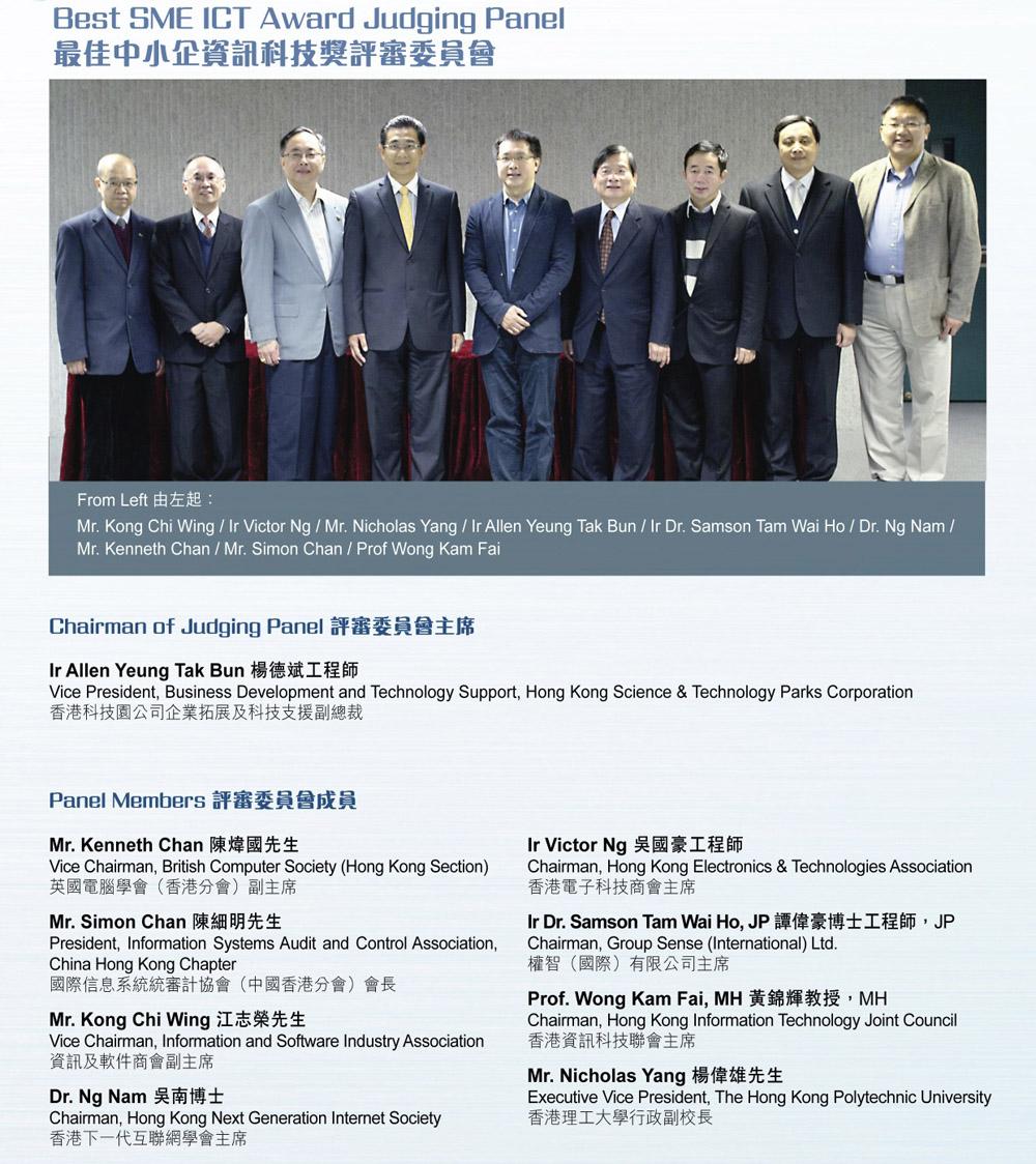 ICT2014_300dpi-judgeingpanel1