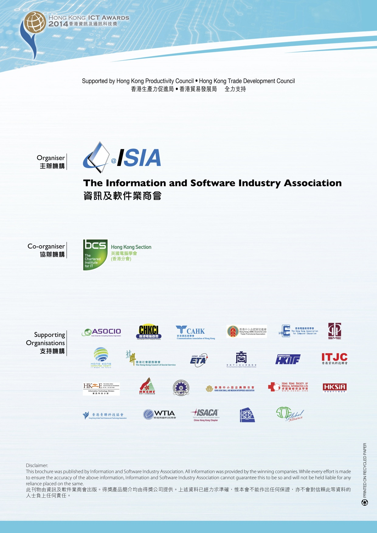 ICT2014_300dpi-organizersupporing