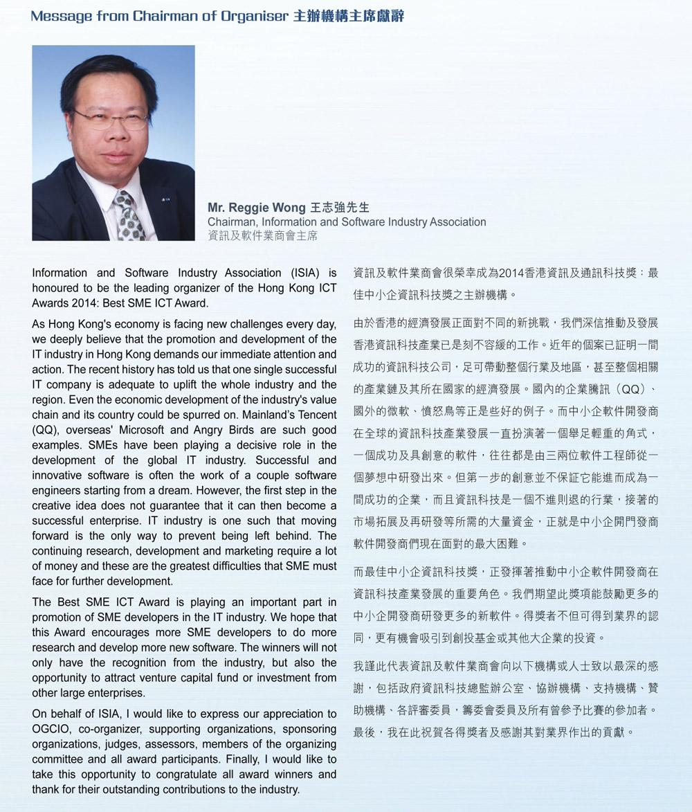 ICT2014_300dpi-organizingcommitee2