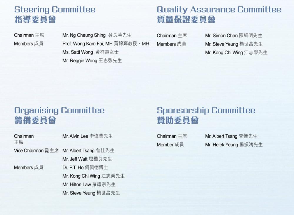 ICT2014_300dpi-organizingcommitte