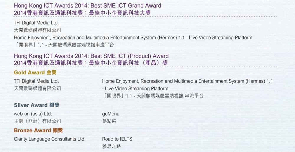 ICT2014_300dpi-winner1